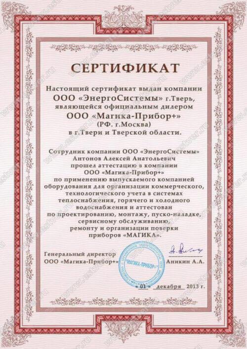 Сертификат ООО «ЭнергоСистемы» - официального дилера завода приборов «Магика»