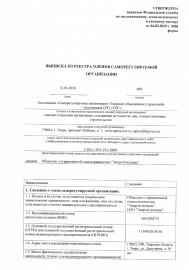 Выписка из реестра СРО на строительство